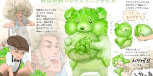 Japanese Illustrator Combines Animals and Vegetables to Make Charming Fairy Tale Creatures